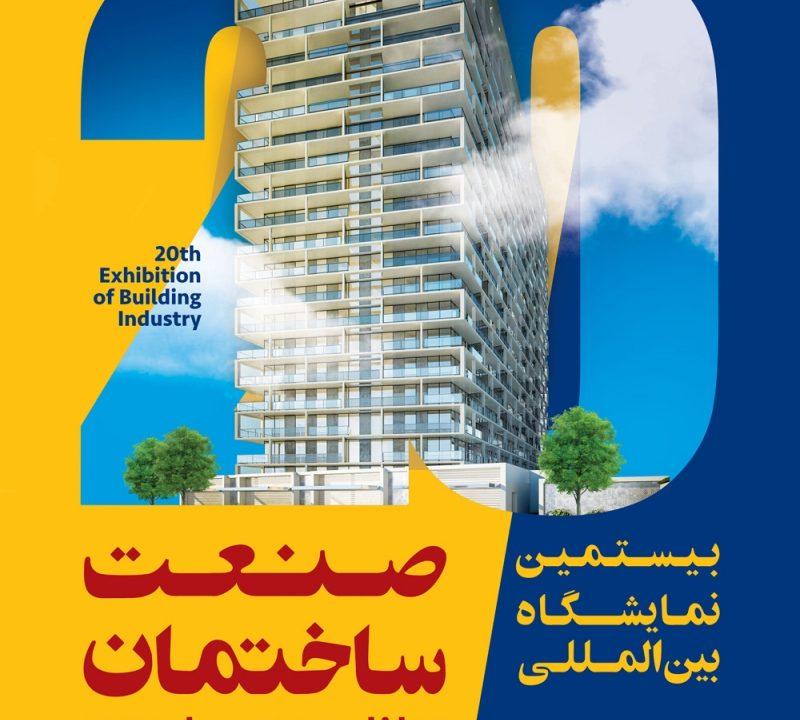 نمایشگاه صنعت ساختمان شیراز