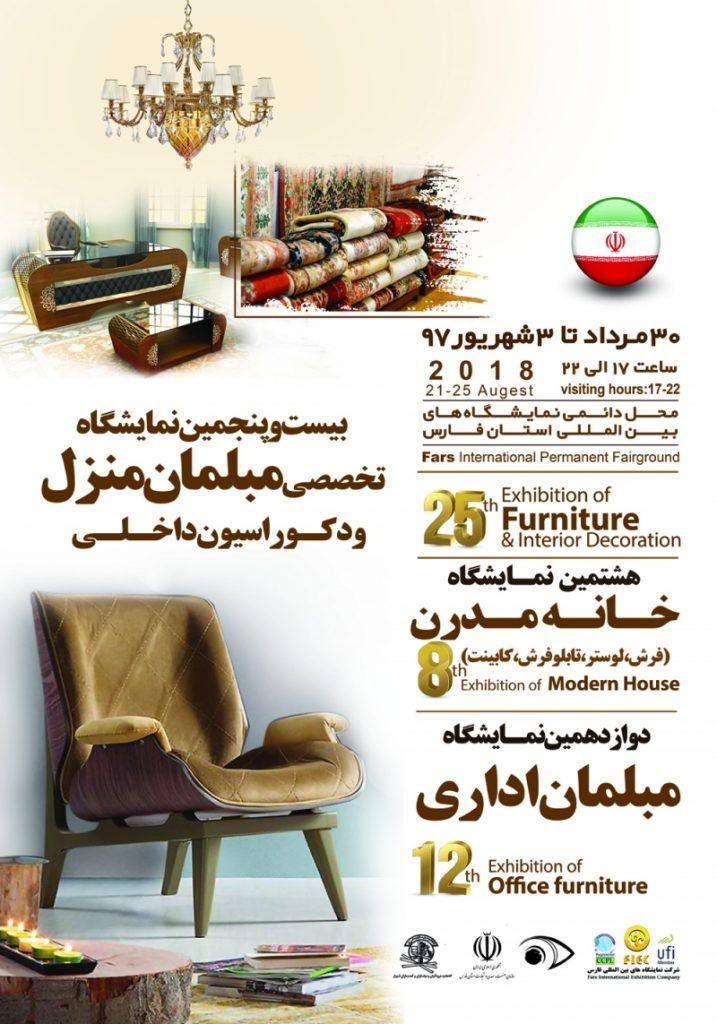 نمایشگاه مبلمان اداری شیراز 97 دوازدهمین دوره