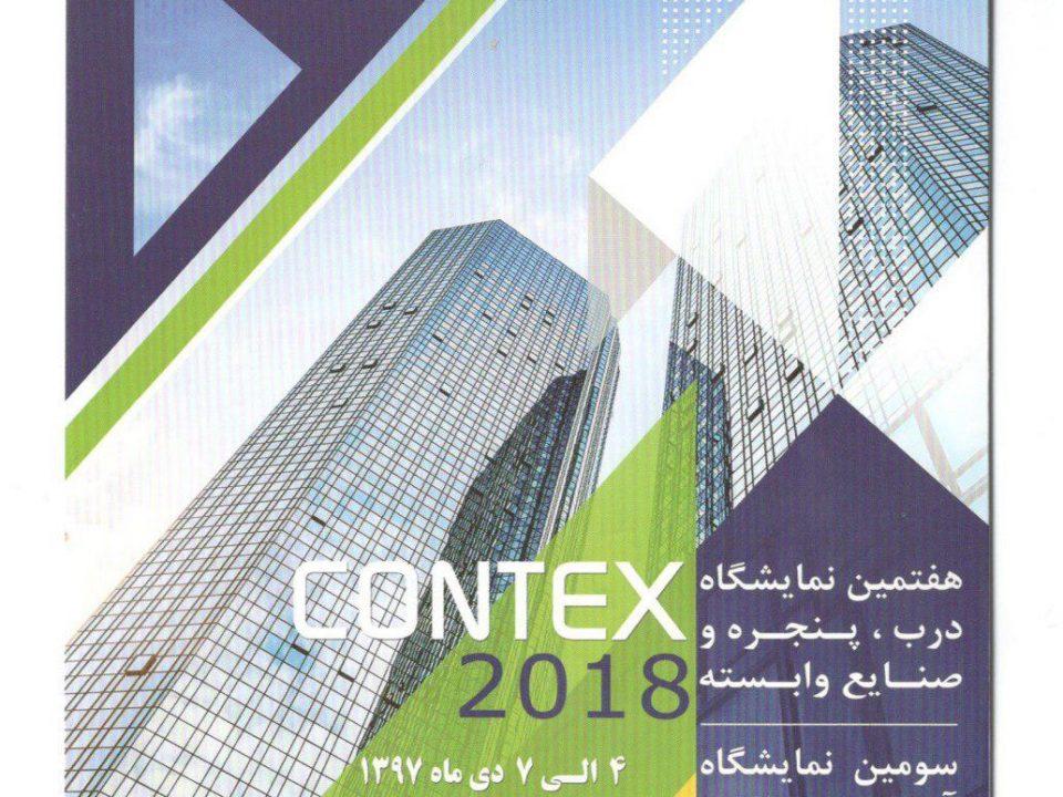 نهمین دورهنمایشگاه مصالح، تکنولوژی و تجهیزات نوین ساختمانی شیراز 97