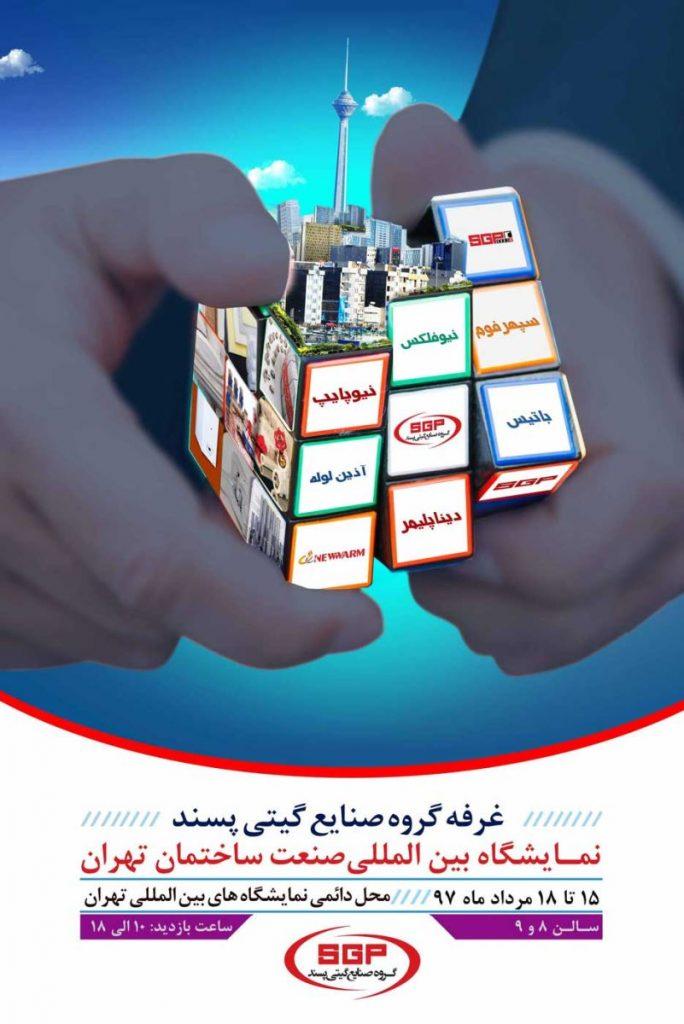 هجدهمین نمایشگاه بین المللی صنعت ساختمان تهران